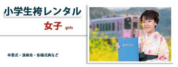女子の袴レンタル