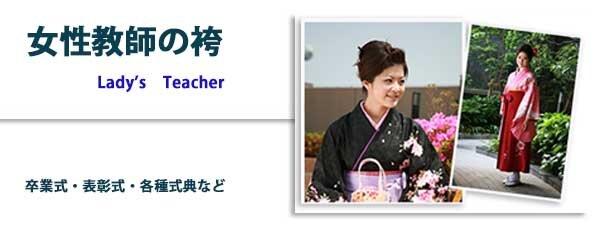 女性教師の袴
