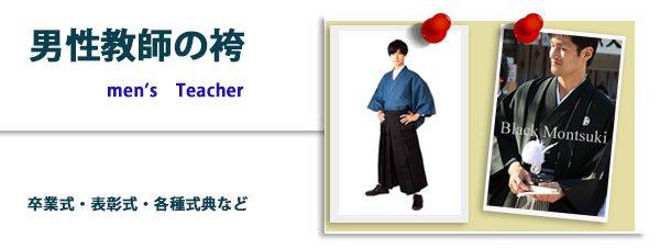 男性教師の袴